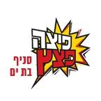 הלוגו של פיצה פצץ סניף בת ים